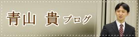 青山貴ブログ