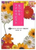 見つかるマイセラピスト関西セラピスト名鑑 2008「見つかる マイセラピスト」本の泉社