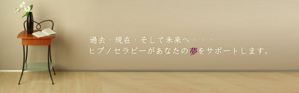 セラピースペースCRIは、大阪市、和歌山市でヒプノセラピー(催眠療法)、各種セミナーを行っています。